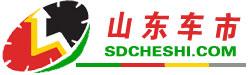 山东车市-sdcheshi.com 山东车市网