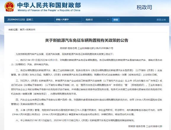 财政部发布新能源汽车免征车辆购置税公告