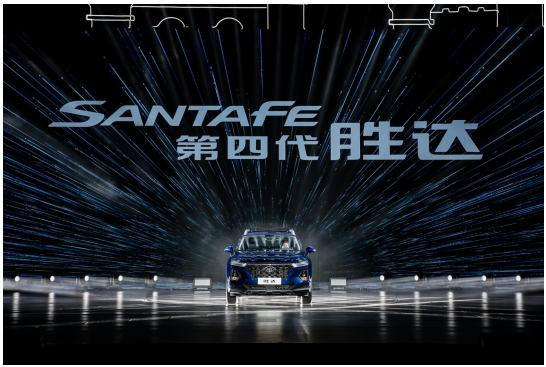 第四代胜达强势登陆 引领SUV家族实现北京现代逆势上行