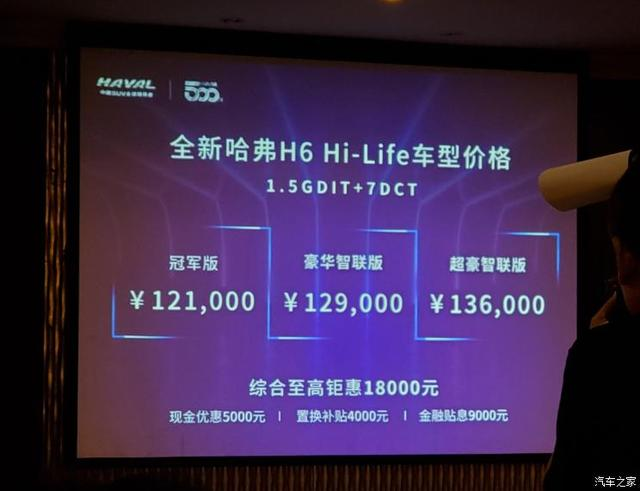售12.10-13.60万 哈弗H6 Hi-Life版上市