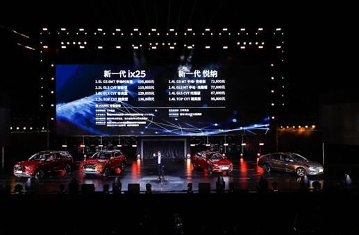 年轻人的第一款车 北京现代新一代ix25&新一代悦纳活力上市