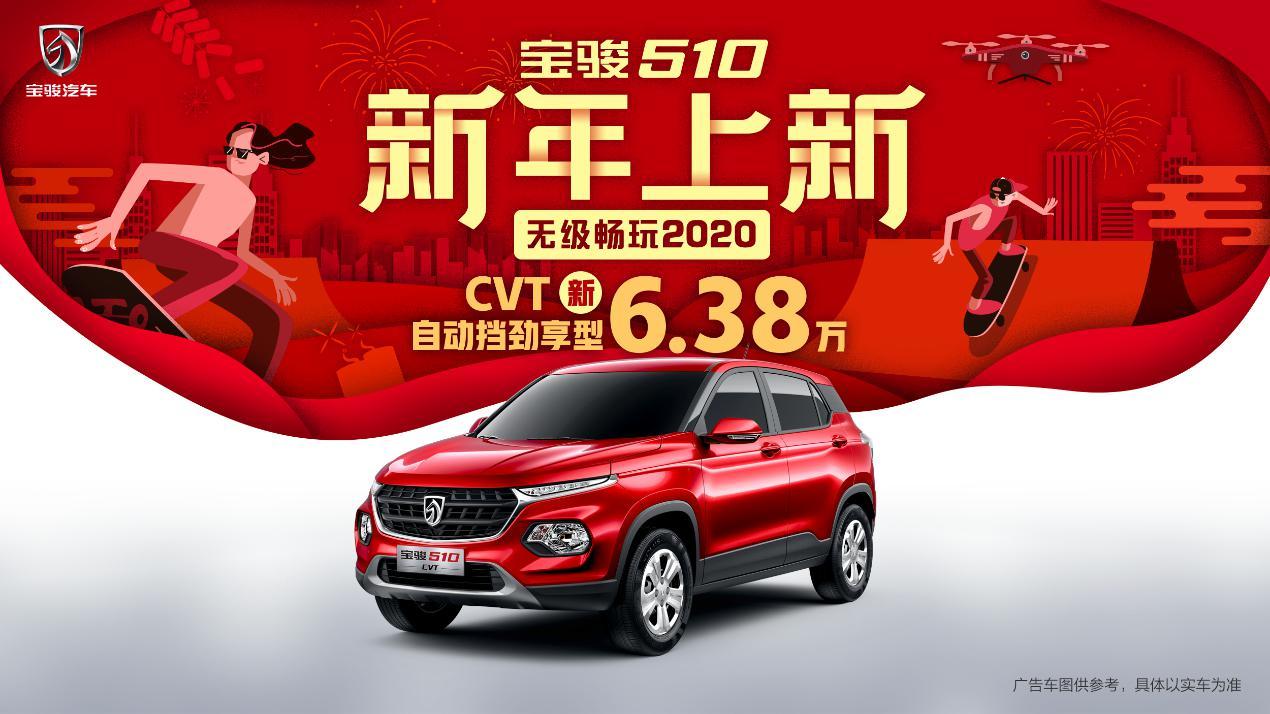 6万级国六自动挡SUV,宝骏510 CVT劲享型售价6.38万元