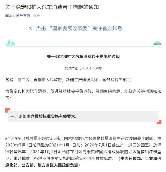 """延长""""国六""""过渡期 11部门推五措施促汽车消费"""