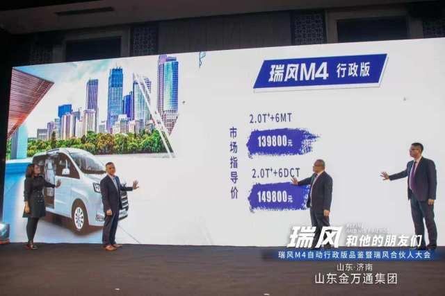 """时隔两年重回""""泉城"""" 瑞风M4自动行政版首发上市"""