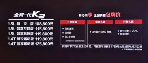 全新一代傲跑、全新一代K3特别版青岛同步上市