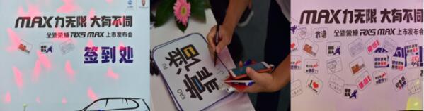 荣威RX5 MAX山东区域上市 售价10.68-17.78万元