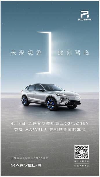 5G车第一次亲密接触,齐鲁车展唯一一款首发车型就在上汽荣威展台!