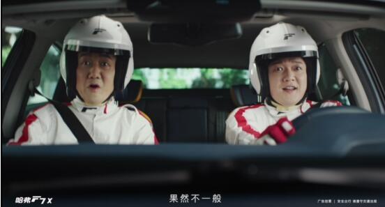 新神曲席卷B站!看哈弗F7与筷子兄弟的有AI回家路