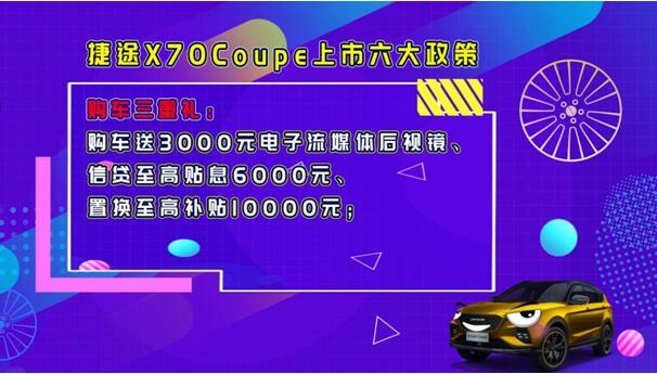 10.99万起售, 捷途X70Coupe山东区域潮流来袭