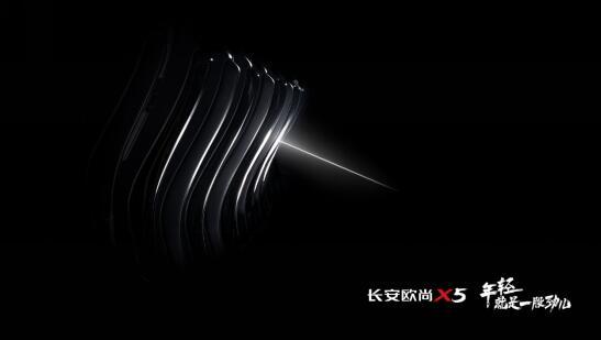 直瀑式格栅引领国际潮流审美 长安欧尚X5全新设计美学演绎年轻动感