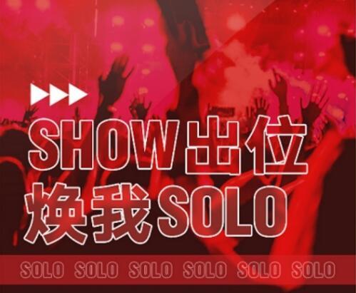 Show出位 Solo音乐节 第十代索纳塔携手网易云音乐开启你的专属音乐季