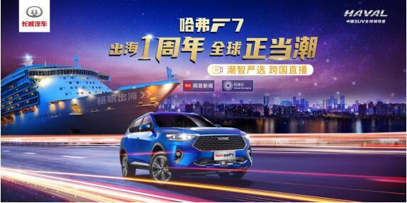 """国潮崛起!""""全球车""""哈弗F7让世界看到中国智造的魅力!"""