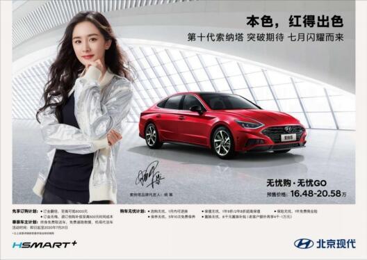 为韩系车正名?第十代索纳塔揭开韩系车逆袭的秘密