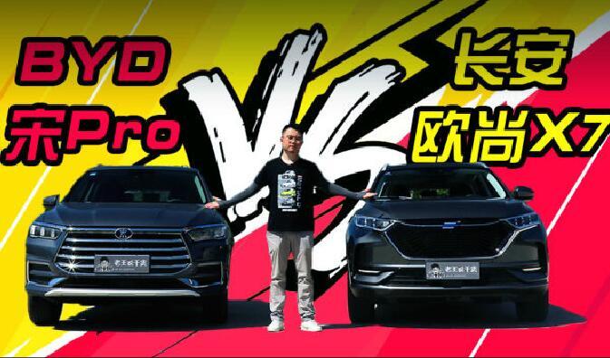 十万级SUV新选择 长安欧尚X7 VS 比亚迪宋Pro
