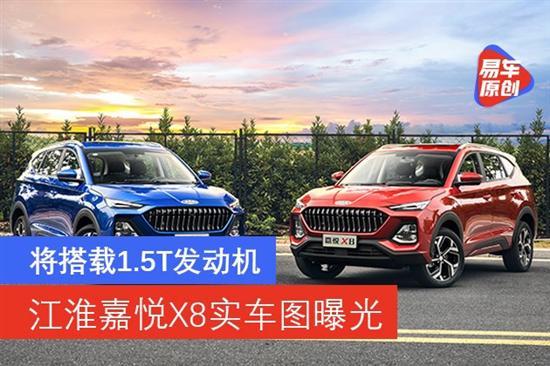 江淮嘉悦X8实车图曝光 将搭载1.5T发动机