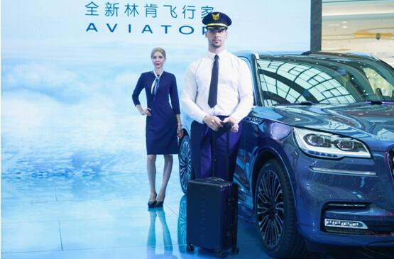 """林肯首款中国""""智""""造大型美式豪华SUV 全新林肯飞行家Aviator 7月11日于济南上市起航"""