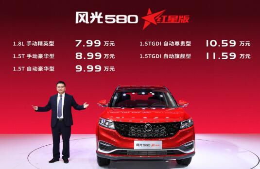 风光580红星版闪耀上市 售价7.99-11.59万