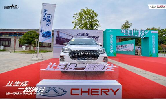 仅5.99万元起 发动机终身质保 全新一代瑞虎5x登陆山东市场