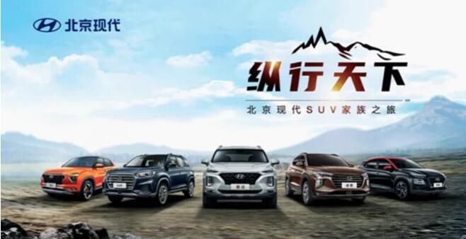 穿越五城 纵情驰骋 北京现代SUV家族之旅圆满收官