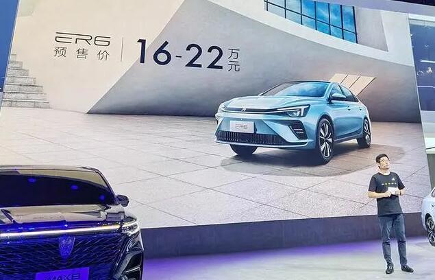 预售16万元起 荣威R ER6将于8月13日上市