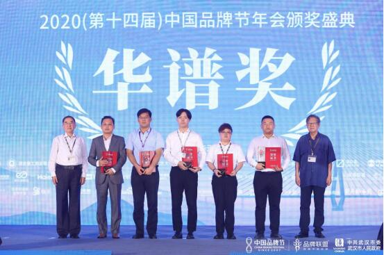 品牌价值再获认可 长城汽车荣膺2020年中国品牌节华谱奖
