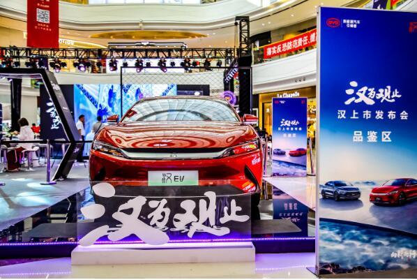汉为观止——比亚迪汉上市发布会·济南站 圆满成功!