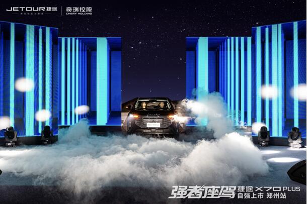"""售价7.70万起,""""强者座驾""""捷途X70 PLUS鲁豫地区正式上市"""