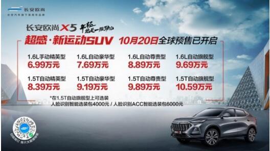 长安欧尚X5正式开启全球预售,预售价6.99-10.59万元