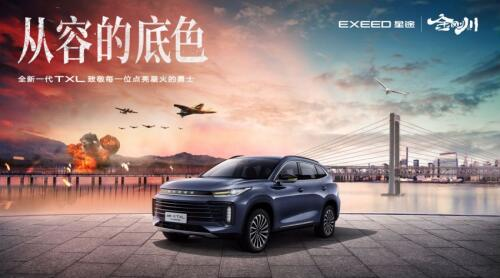 强强联合 星途全新一代TXL与《金刚川》跨界营销 见证中国力量