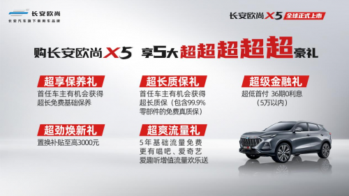 10万级的最强运动SUV 长安欧尚X5正式上市