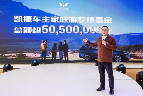 """上市两个月销量破2万,""""大四座家用车""""五菱凯捷成为中国家庭用户新选择"""