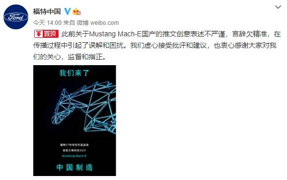 """福特中国官方回应""""错把牛年当马年"""":虚心接受批评和建议"""