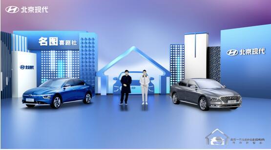 全新一代名图&名图纯电动上市,北京现代2021品牌向上战略启幕
