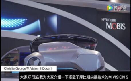 摩比斯推出M.Vision S,无人驾驶时代即将到来