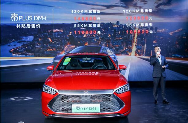 燃油轿车颠覆者——秦PLUS DM-i超级混动济南正式上市