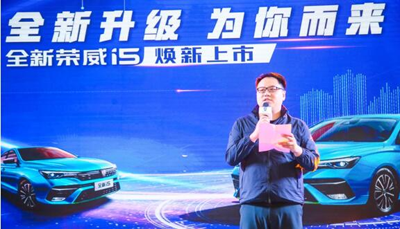 全新荣威i5山东区域上市会圆满落幕,焕新惊喜价5.99-8.19万元