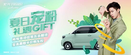 再度夺冠!宏光MINIEV斩获4月全球新能源乘用车销量第一