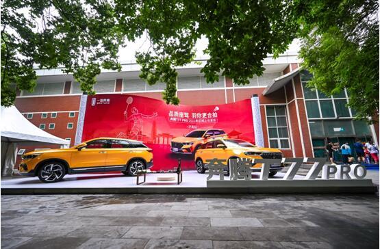 """加量不加价!奔腾T77 PRO 2021款携李宁""""五羽轮比""""赛事华中区域上市"""