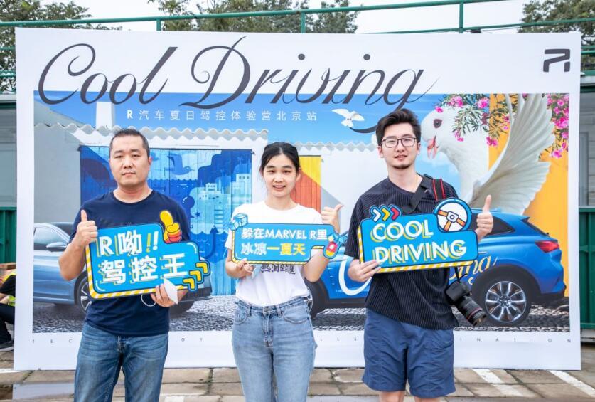去北京COOL DRIVING,R汽车为你解锁夏日正确打开方式