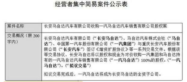 南北马自达合并公示:一汽马自达将成长安马自达全资子公司