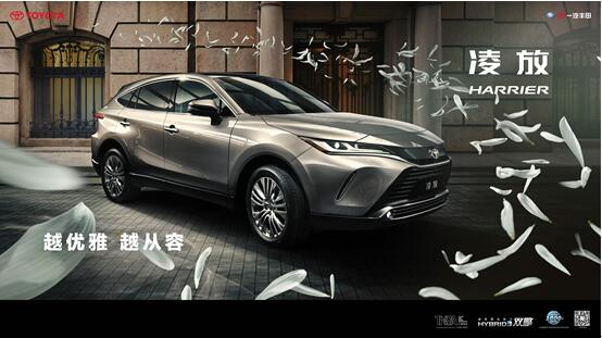 "HARRIER中文命名""凌放"" 丰田最美SUV即将傲世而来"